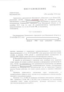 Судебная отмена административного выдворения стр.1