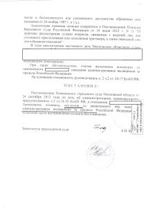 Судебная отмена административного выдворения стр.2